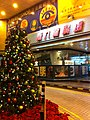 HK Tai Kok Tsui evening 新九龍廣場 New Kowloon Plaza Cherry Street Xmas tree n Chinese name sign Dec-2012.JPG