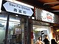 HK Yuen Long 元朗 Sau Fu Street 壽富街 sign night.jpg