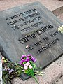 Hebrew Inscription on Soviet-Era Memorial - Babi Yar - Kiev - Ukraine (26998313786).jpg