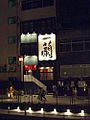 Ichiran ramen restaurant by fjitsuki in Dotonbori, Osaka.jpg
