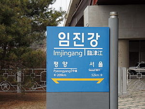 Imjingang Station file.JPG