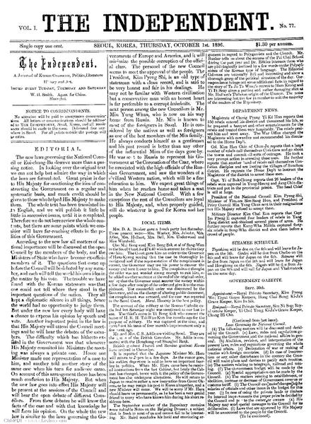 File:Independent English 1896 pdf - Wikimedia Commons