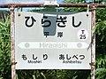 JR Nemuro-Main-Line Hiragishi Station-name signboard.jpg
