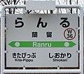 JR Soya-Main-Line Ranru Station-name signboard.jpg