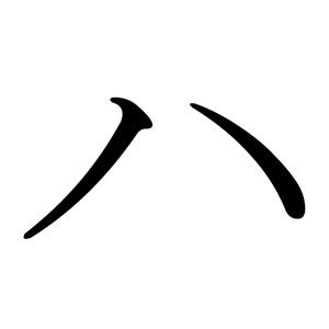 Ha (kana) - Image: Japanese Katakana HA