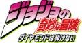JoJo's Bizarre Adventure - Diamond Is Unbreakable logo - updated.png