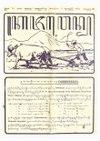 Kajawen 71 1928-09-05.pdf