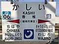 Kashii Station Sign 6.jpg