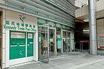 Kennedy Town Post Office (Hong Kong).jpg
