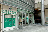 Kennedy Town Post Office (Hong Kong).jpg