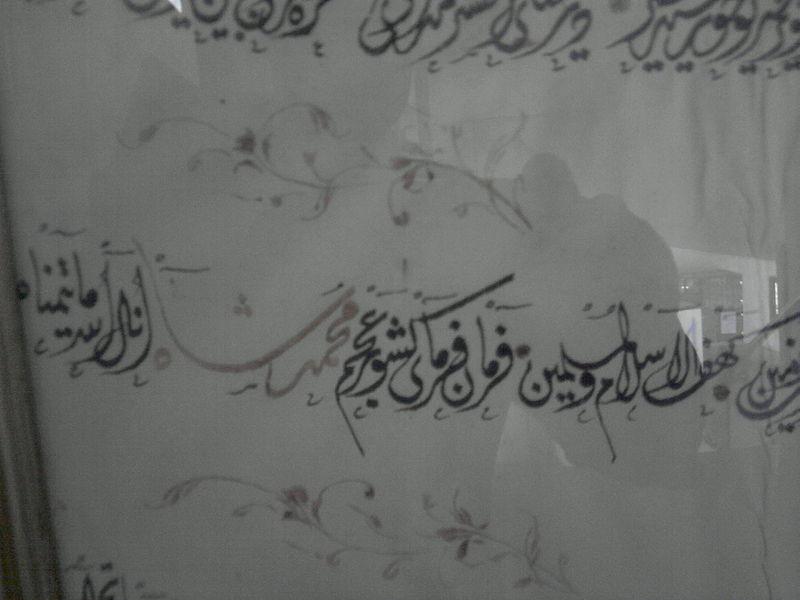File:Keshvar ajam- letter from ottoman empire to persian empire mohammad shah.jpg