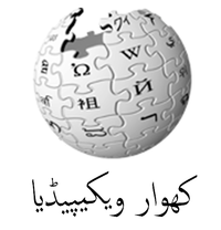 Khowar-Wikipedia-logo-FINAL.png