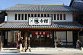 Kusatsujuku-wakihonjin Kusatsu Shiga Pref01n4500.jpg