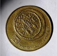 Lulav and etrog on coin