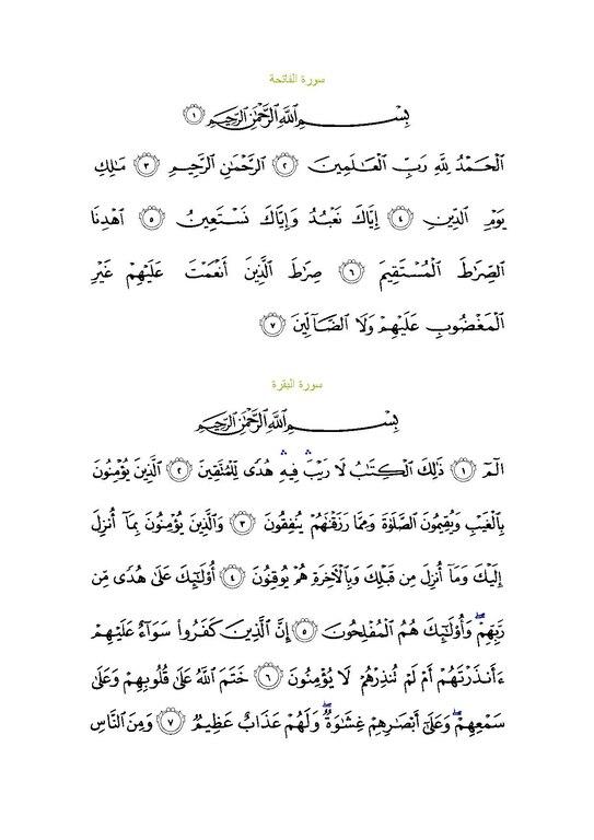 moshaf pdf gratuit