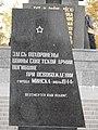 Maly Trascianiec memorial 5.jpg