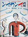 Manga man Mar 1930 cover.jpg
