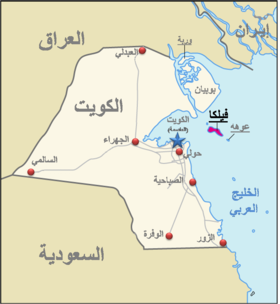 Map of Kuwait Failaka (Arabic).png