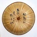 Matsuhima-Hut.jpg