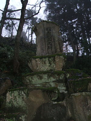 Matsukura Castle (Toyama Prefecture) - Stone monument on the grounds dedicated to the castle lord.