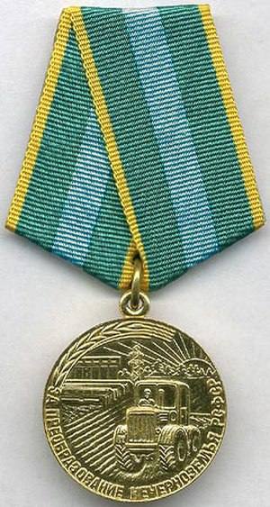"Medal ""For Transforming the Non-Black Earth of the RSFSR"" - Image: Medal For Development of the Non Black Earth Regions of the RSFSR"