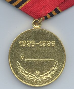 Medal of Zhukov - Reverse of the Medal of Zhukov.  Post 2010 variant.