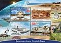 Miniature sheet of Kazakhstan, 2019. 1215-1216. My Kazakhstan. Kyzylorda Region.jpg
