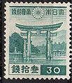 Miyajima stamp.JPG