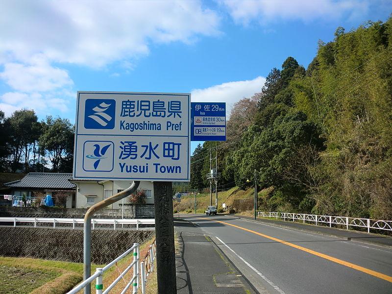 File:Miyazaki Ebino-Kagoshima Yusui border.JPG