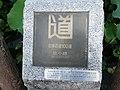 Monument of Hirokoji, Akita.jpg