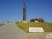 Monument of Tolerance in Jerusalem.jpg