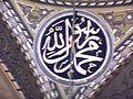 Mosque of Muhammad Ali 144.JPG