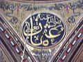 Mosque of Muhammad Ali 153.JPG
