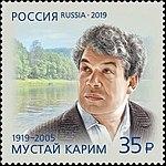 Mustai Karim 2019 stamp of Russia.jpg