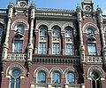 National Bank of Ukraine Building. Facade detail. - Instytutska Street, Pechersk Raion, Kiev.jpg
