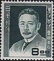 Natsume Souseki Stamp.JPG