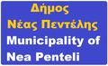 Nea Penteli old sign.png