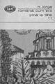 Nicolae Iorga - România cum era pînă la 1918. Volumul 2 - Moldova și Dobrogea.pdf
