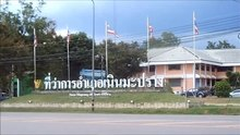 ไฟล์:Noen-maprang-House-District-Office.ogv