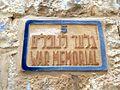 Old Jerusalem סיורובע War Memorial sign.jpg