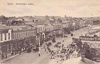Oryol Bolkhovskaya street 2.jpg