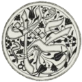 Othman (Egyptian coin).png