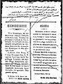 Ottoman parliament 1912 note.jpg