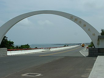 Penghu CrossSeeBridge.jpg