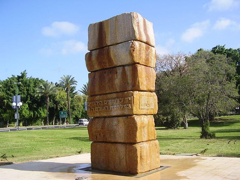 אנדרטה ללוחמים היהודים במלחמת העולם השנייה