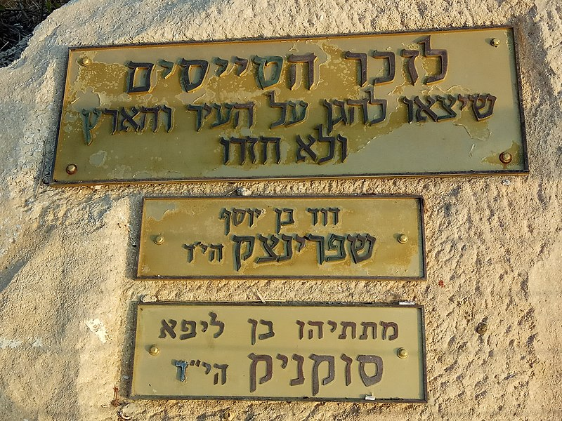 אנדרטת הטייסים בגן העצמות בתל אביב