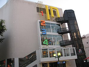 Cinema City International - Rav-Chen Cinema in Tel Aviv