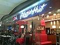 Pizza Hut (SM City BF Parañaque branch) storefront.jpg