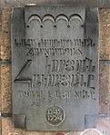 Plaque - Baghramyan Avenue - Yerevan.JPG