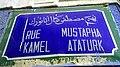 Plaque métallique indiquant la rue Mustafa Kemal Atatürk مصطفى كمال أتاتورك.jpg